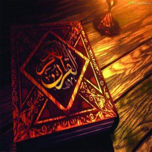 Al-Quran dan Hafazan